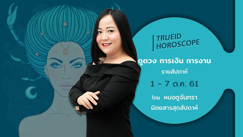 TrueID Horoscope : ดูดวง การเงิน การงาน รายสัปดาห์ 1 - 7 ต.ค. 61 โดย หมอดูจันทรา นิตยสารสุดสัปดาห์