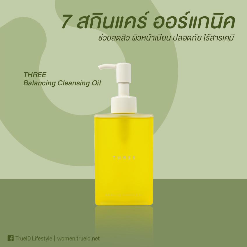 สวย (หน้า) ใสไร้สารเคมี! 7 สกินแคร์ ออร์แกนิค ช่วยลดสิว ผิวหน้าเนียน ปลอดภัยแน่นอน!