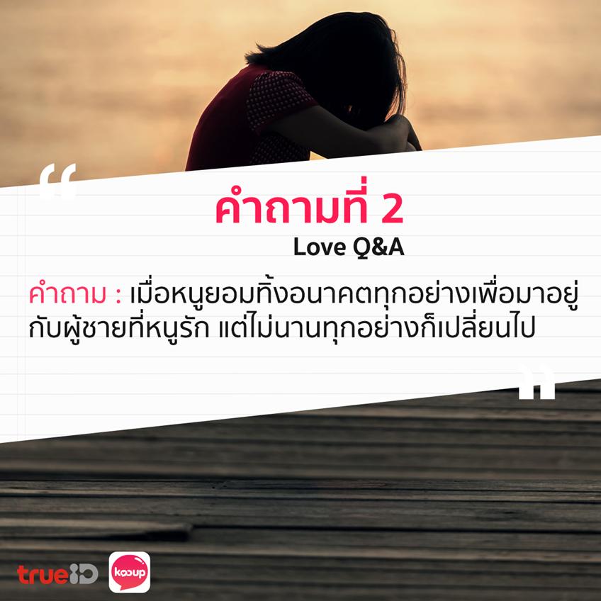 กูรูตอบรัก : เมื่อยอมทิ้งอนาคตเพื่อผู้ชายคนนึง แต่แล้วทุกอย่างก็เริ่มเปลี่ยนไป by Kooup