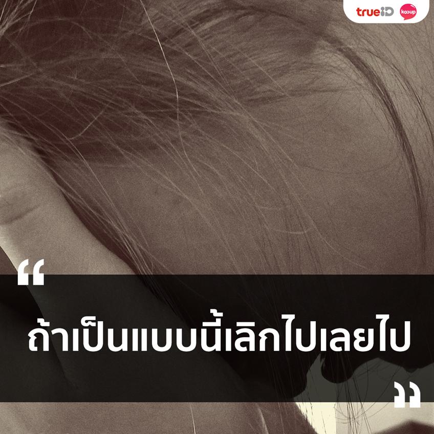5 ประโยคสุดแย่ที่ไม่ควรคิดพูดใส่คนรัก ถ้าไม่อยากเลิกกัน!!