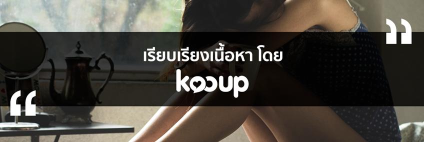 กูรูตอบรัก : เพิ่งเลิกกันเมื่อคืน แต่เขากลับมีคนใหม่ได้ภายในคืนเดียว by Kooup