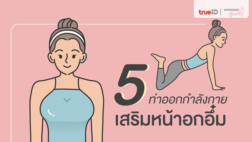 5 ท่าออกกำลังกาย เสริมหน้าอกอึ๋ม อกกระชับ ใส่อะไรก็ปัง ไม่มียาน!