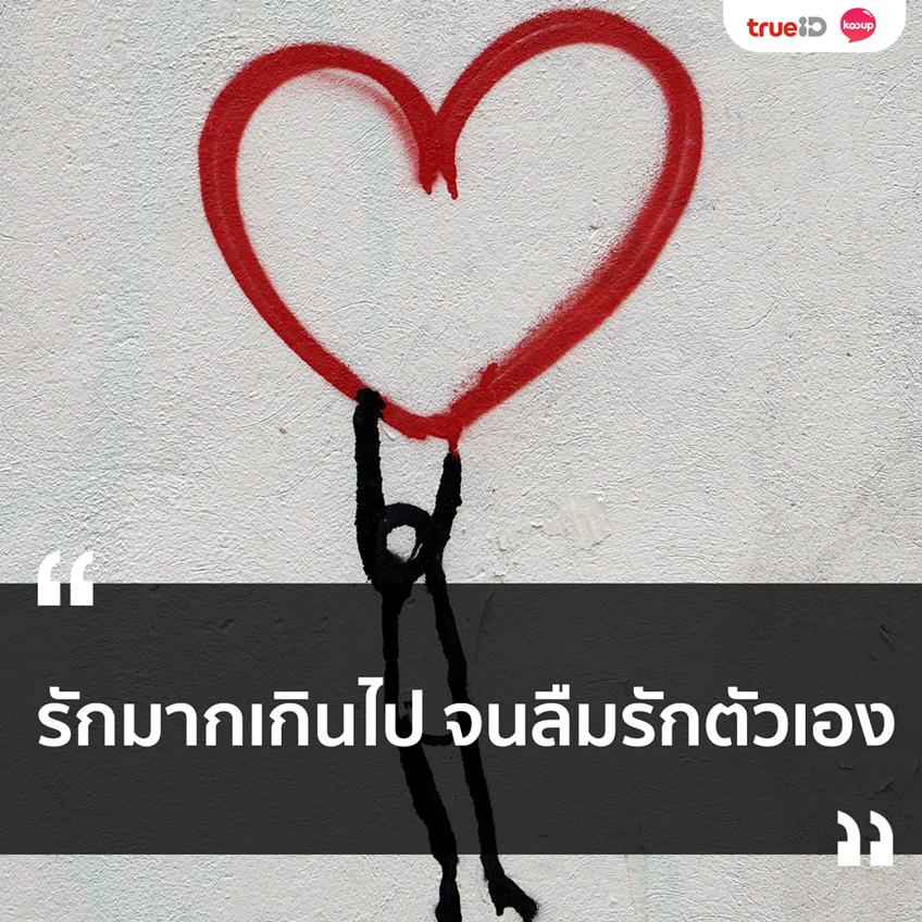 5 เหตุผลที่ผู้หญิงยังยอมทน กับความรักห่วยๆ