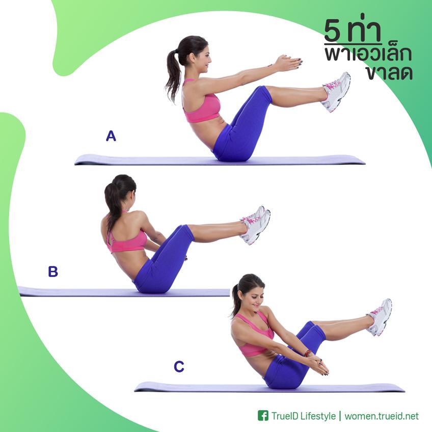 ทำหนึ่งได้สอง! รวม 5 ท่าที่ได้ทั้ง ลดขา และ ลดเอว สู่เอวเล็ก คอดสวย ขาเล็กด้วย ต้องลอง!