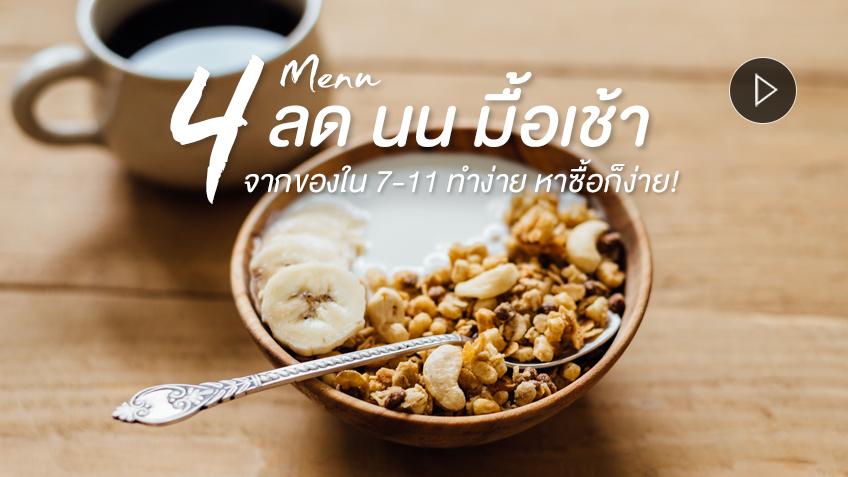 4 เมนูลด นน มื้อเช้า จากของใน 7-11 ทำง่าย หาซื้อก็ง่าย! (มีคลิป)