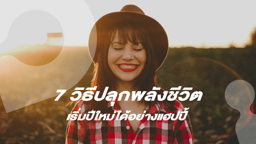 7 วิธีปลุกพลังชีวิต เริ่มปีใหม่ได้อย่างแฮปปี้ แค่เปลี่ยนวิธีคิด