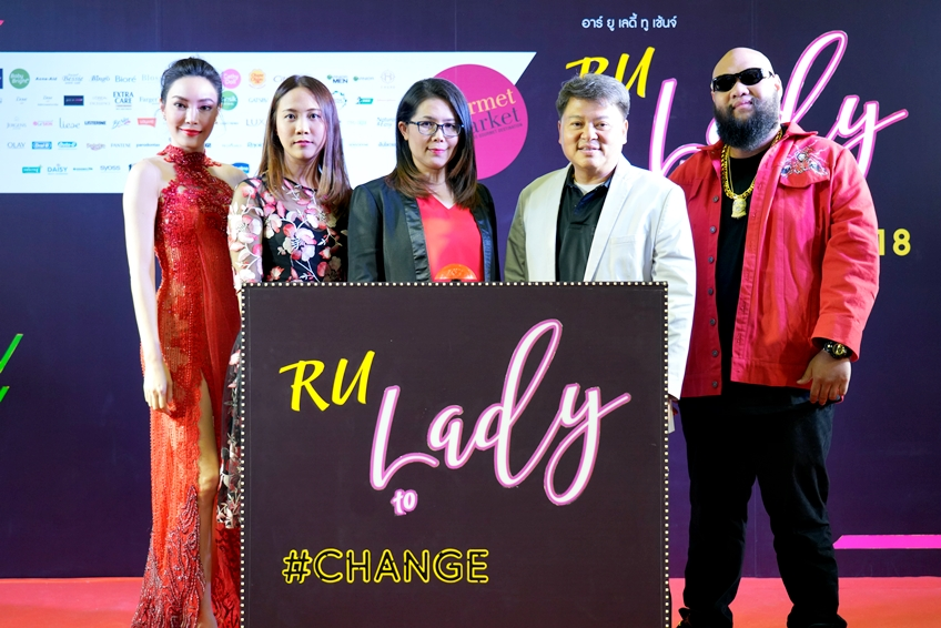 R U Lady (to) #CHANGE  ชวนสาวขาช็อปมา #Change เปิดเผยตัวตนในแบบคุณ