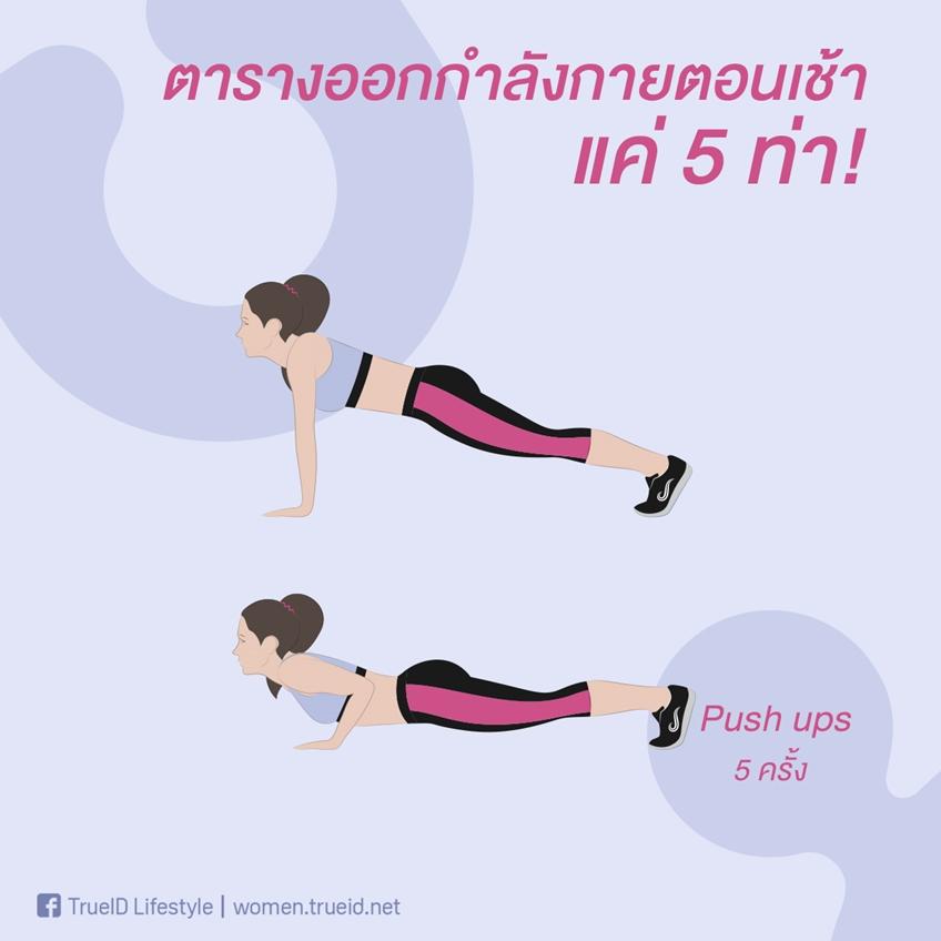 ตารางออกกำลังกายตอนเช้า แค่ 5 ท่า! ทำทุกวันตอนเช้า ช่วยเบิร์นดี มีแรง ไม่มีพุง!