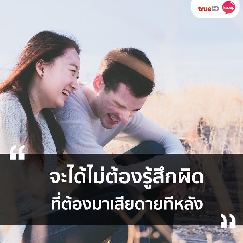 จะมัวแอบรักอยู่ทำไม! 4 ข้อดี ของการสารภาพรัก