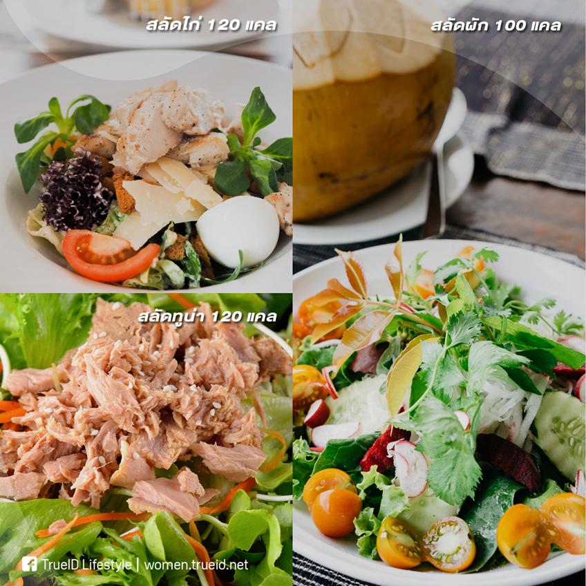 7 วัน ท้องแบน! 7 เซ็ต อาหารเย็น 1 สัปดาห์ แคลอรี่ต่ำ แถมยังเลือกทานได้ตามใจชอบ!