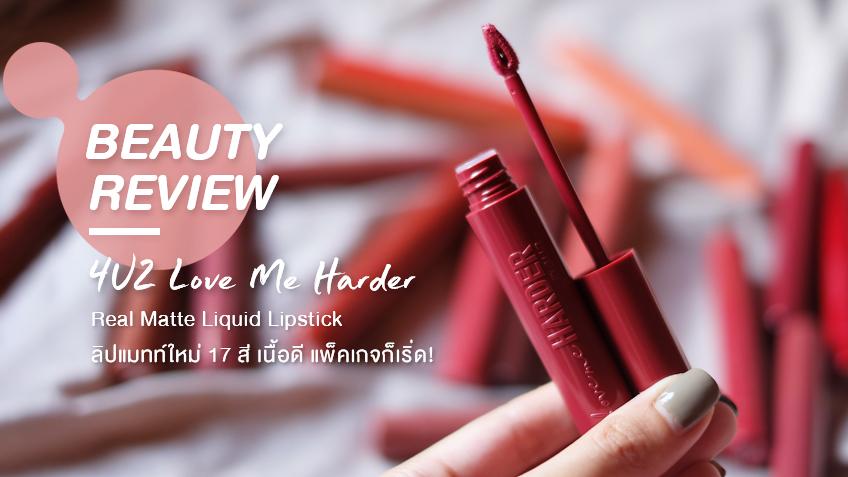 BEAUTY REVIEW | 4U2 LOVE ME HARDER REAL MATTE LIQUID LIPSTICK ลิปแมทท์ใหม่ 17 สี เนื้อดี แพ็คเกจก็เริ่ด!