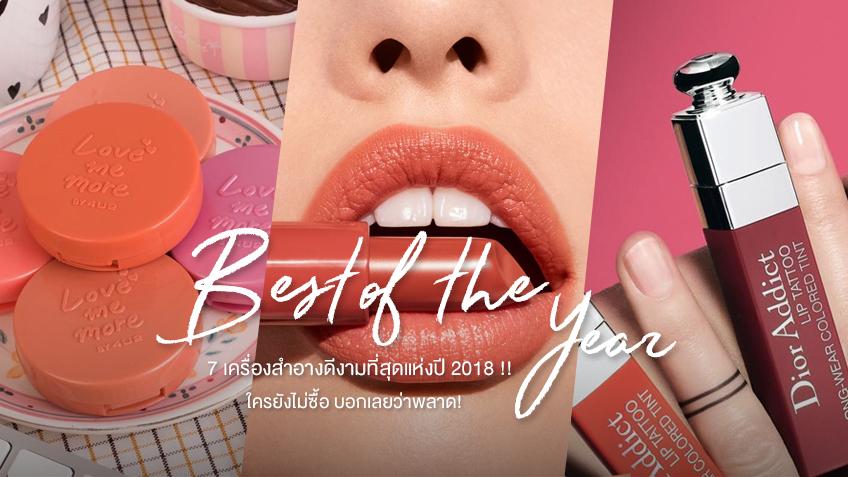 Best of 2018! 7 เครื่องสำอาง ดีงามที่สุดแห่งปี 2018 !! ใครยังไม่ซื้อ บอกเลยว่าพลาด!