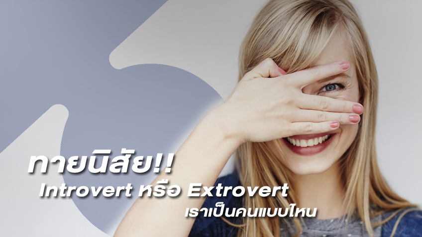 ทายนิสัย!! เราเป็นคนแบบไหน Introvert หรือ Extrovert