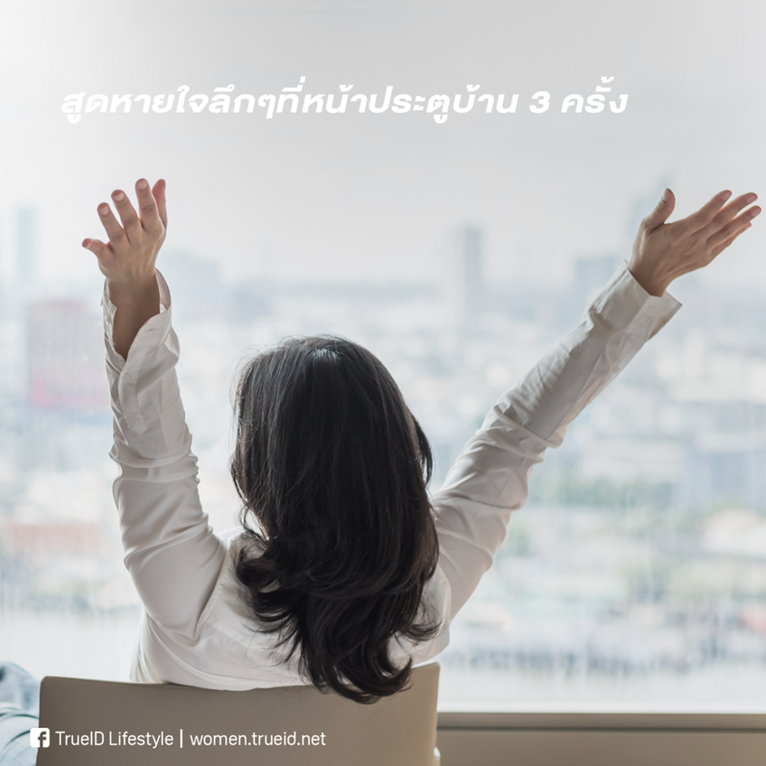 20 สิ่งที่จะทำให้คุณมั่นใจทั้งกายและใจ พร้อมรับวันใหม่แบบมั่นใจสุดๆ!