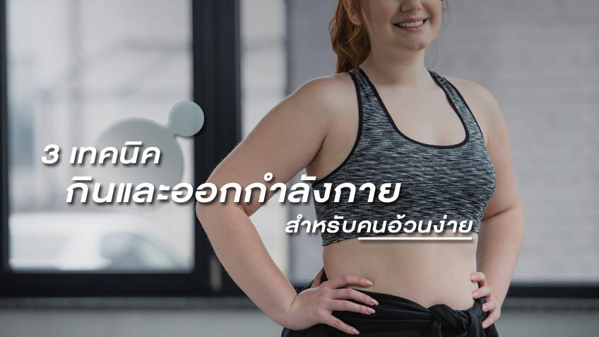 3 เทคนิคการกินและออกกำลังกายสำหรับคนอ้วนง่าย ถ้าทำได้ก็ไม่อ้วน
