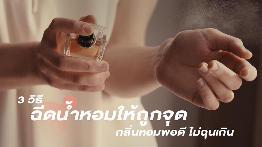 3 วิธีฉีดน้ำหอมให้ถูกจุด กลิ่นหอมพอดี ไม่ฉุนเกิน