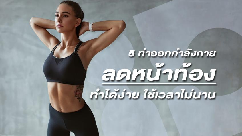 5 ท่าออกกำลังกาย ลดหน้าท้อง ตอนเช้าก็ทำง่าย ตอนเย็นก็ทำได้ ใช้เวลาไม่นาน