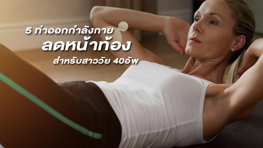 5 ท่าออกกำลังกาย ลดหน้าท้อง สำหรับสาววัย 40อัพ ลดได้ไม่เหนื่อยเกิน