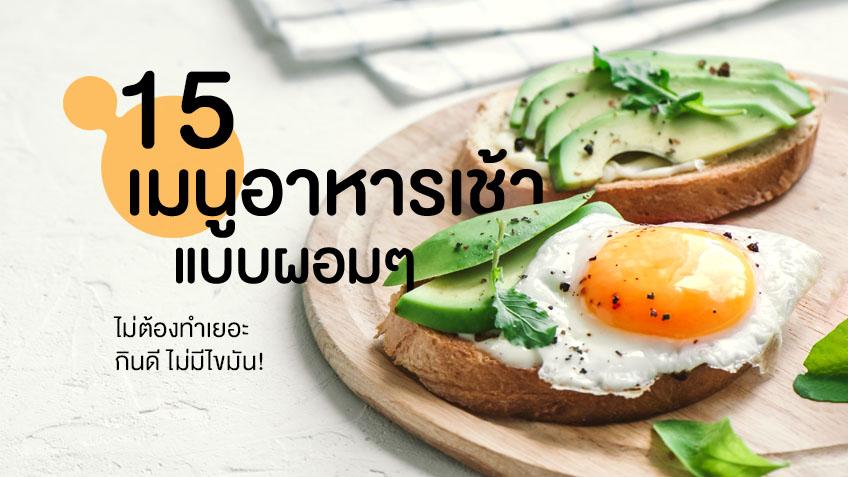 แจก!! 15 เมนูอาหารเช้า แบบผอมๆ ไม่ต้องทำเยอะ กินดี ไม่มีไขมัน!