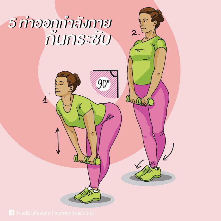 5 ท่าออกกำลังกาย ก้นกระชับ ก้นเด้งสวย ไม่ย้วยไม่ยาน