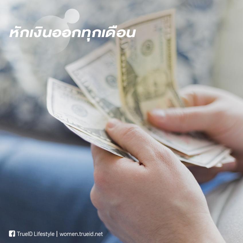 5 เทคนิคเก็บเงิน ฉบับมนุษย์เงินเดือน รวยได้ มีเงินใช้ในอนาคต