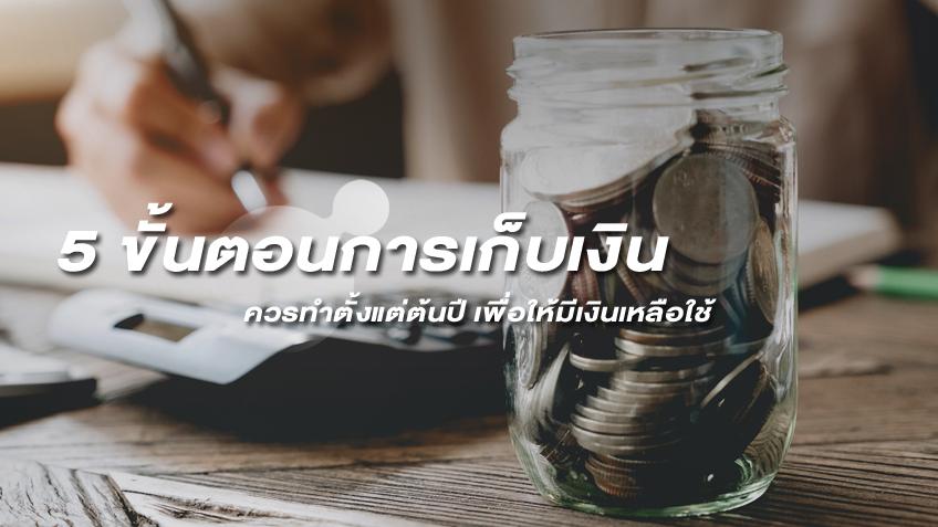 5 ขั้นตอนการเก็บเงินที่ควรทำตั้งแต่ต้นปี เพื่อให้มีเงินเหลือใช้ ไม่เดือดร้อน