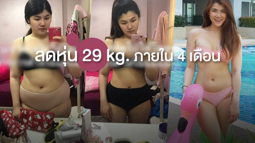 พาส่อง! เทคนิคลดหุ่น 29 kg. ภายใน 4 เดือน ไม่ใช้ยา ใช้แค่ความตั้งใจ!