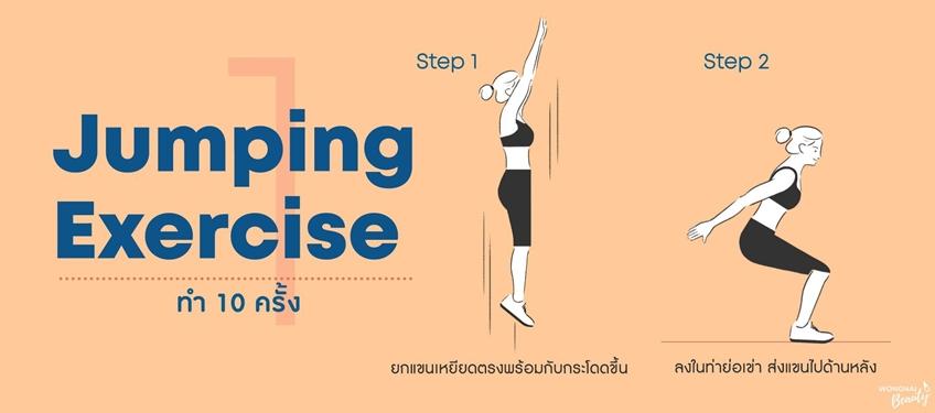 8 ท่าออกกำลังกาย ช่วยเพิ่มความสูง สาวตัวเล็กอยากสูง ต้องทำแล้ว!
