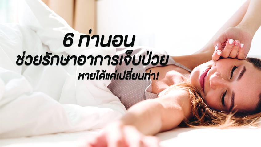 6 ท่านอน ช่วยรักษาอาการเจ็บป่วย ปวดหลัง ปวดคอ เจ็บไหล่ หายได้แค่เปลี่ยนท่า!