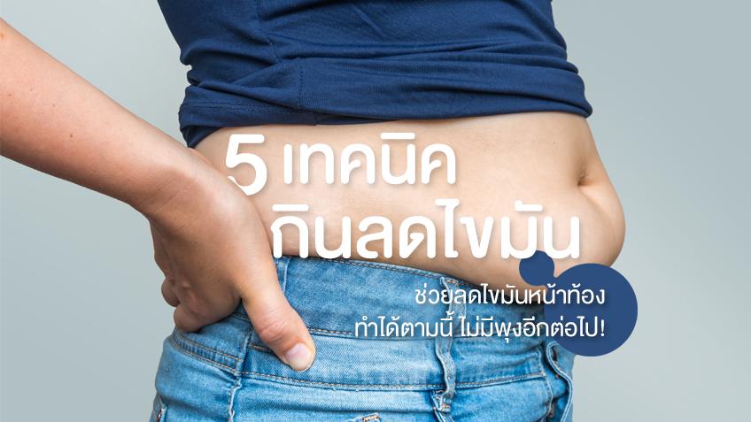 5 เทคนิคกินลดไขมัน ช่วยลดไขมันหน้าท้อง ทำได้ตามนี้ ไม่มีพุงอีกต่อไป!
