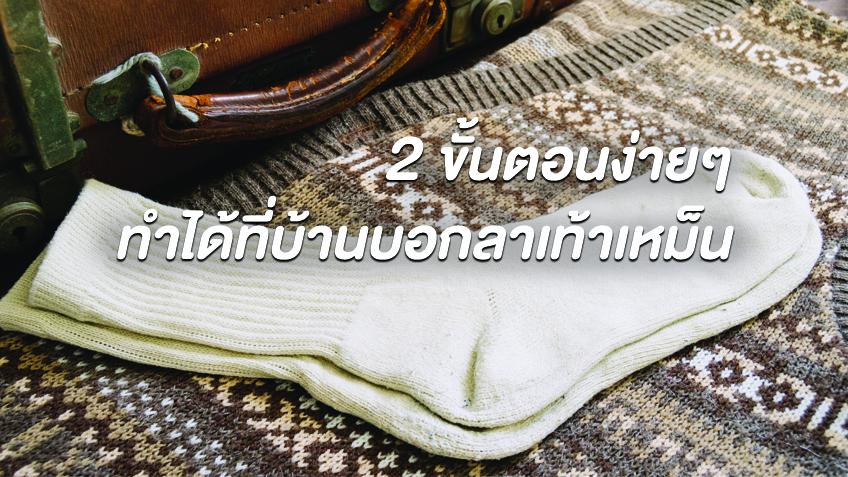 2 ขั้นตอน ง่ายๆ บอกลาเท้าเหม็น ทำได้ที่บ้าน ทำแล้วกลิ่นเท้าหายเกลี้ยง!