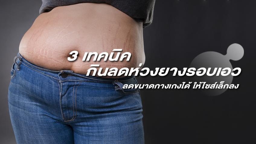 3 เทคนิคการกินเพื่อลดห่วงยางรอบเอว ลดขนาดกางเกงได้ ให้ไซส์เล็กลง