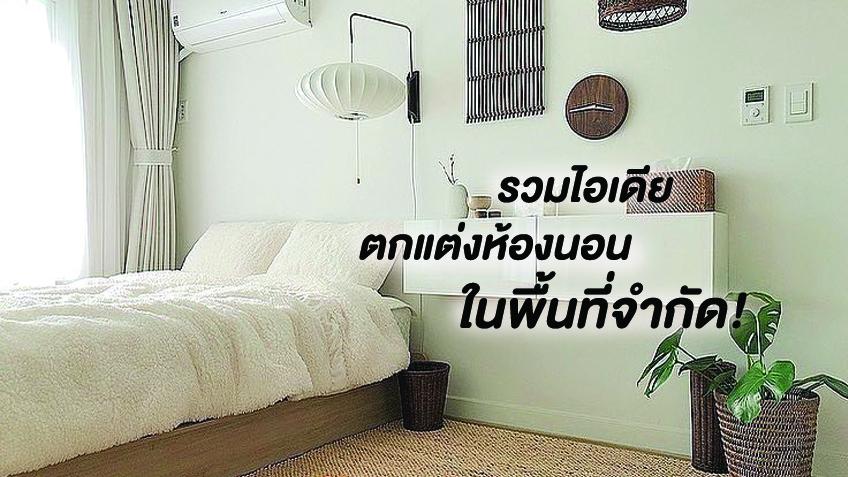 รวมไอเดียตกแต่งห้องนอน ในพื้นที่จำกัด น่าอยู่ แถมเหลือพื้นที่อีกเพียบ!