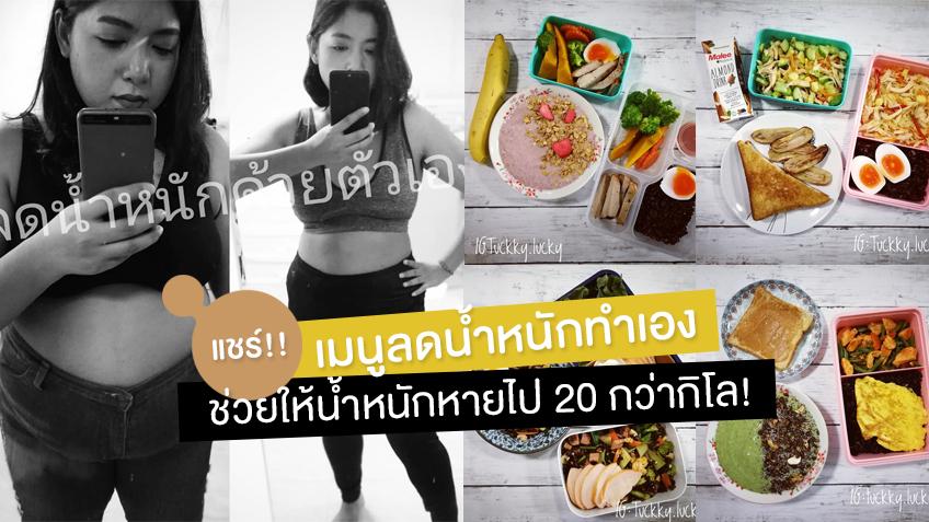อาหารลดความอ้วนได้ 80%