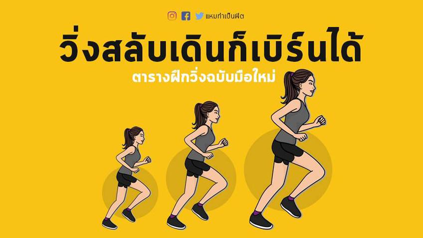 แจก!! ตารางฝึกวิ่ง สำหรับมือใหม่หัดวิ่ง วิ่งสลับเดินก็เบิร์นได้! by แหมทำเป็นฟิต