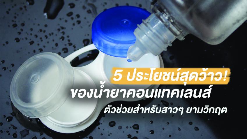 5 ประโยชน์สุดว้าว! ของน้ำยาคอนแทคเลนส์ ตัวช่วยสำหรับสาวๆ ยามวิกฤต