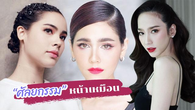 """7 คนดัง """"หน้าสวย"""" ที่สาวไทยอยาก """"ศัลยกรรม"""" หน้าเหมือนมากที่สุด"""