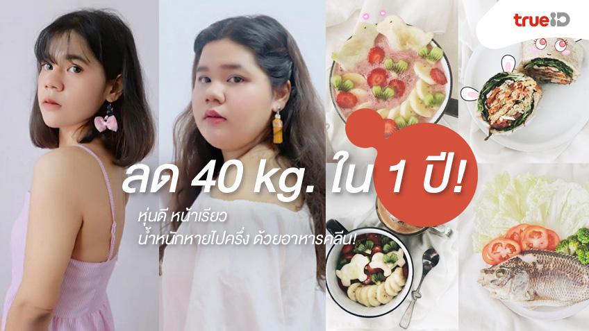 กินดีช่วยได้! ส่องเคล็ดลับลด 40 kg. ใน 1 ปี! หุ่นดี หน้าเรียว น้ำหนักหายไปครึ่ง ด้วยอาหารคลีน!