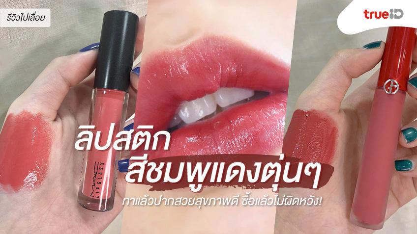 5 สีชมพูแดงตุ่นๆ ลิปสติก ทาแล้วปากสวยสุขภาพดี ซื้อแล้วไม่ผิดหวัง
