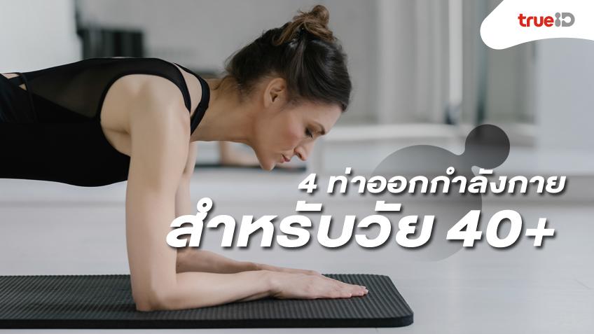 รวม 4 ท่าออกกำลังกาย ที่ผู้หญิงวัย 40 ขึ้นไปควรทำให้ได้ทุกอาทิตย์