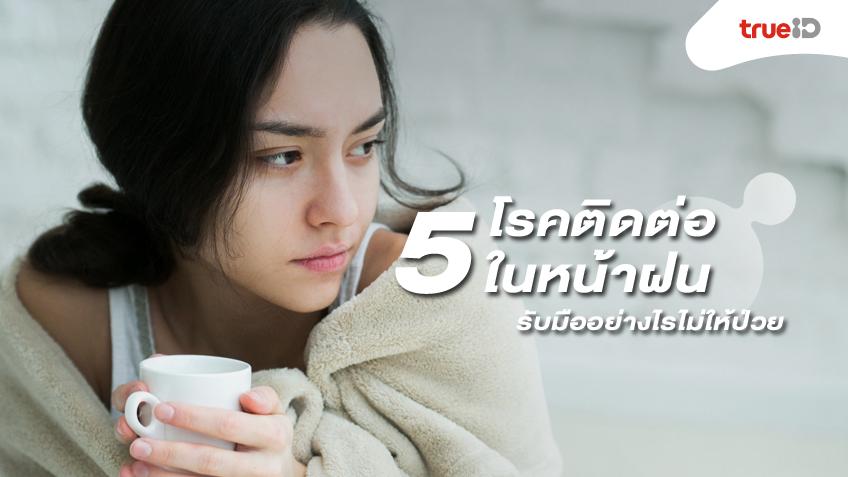 5 โรคติดต่อ ที่มาพร้อมฝน รับมืออย่างไรไม่ให้ป่วย