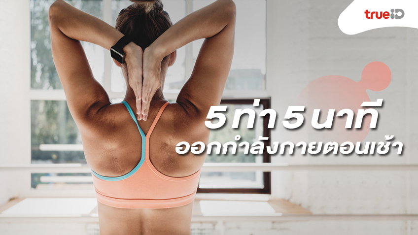 5 ท่า ออกกำลังกายบนเตียงตอนเช้า ลดน้ำหนักง่ายๆ ใช้แค่ 5 นาที