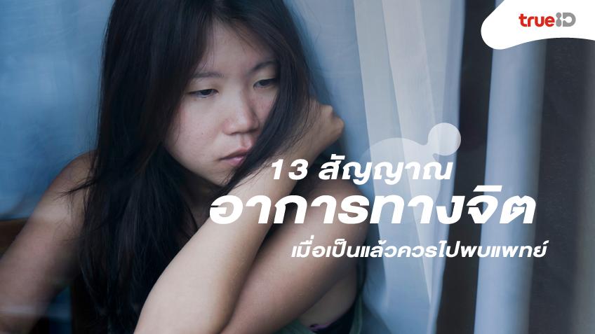 13 สัญญาณ อาการทางจิต เมื่อเป็นแล้วควรไปพบแพทย์