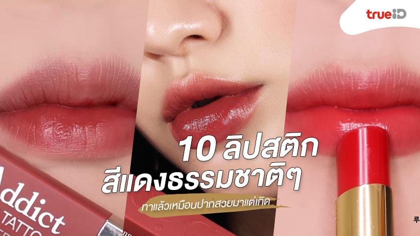 10 ลิปสติกสีแดงธรรมชาติๆ ปากชุ่มฉ่ำ ทาแล้วเหมือนปากสวยมาแต่เกิด!