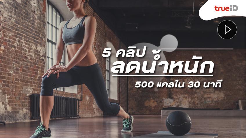 รวม 5 คลิปออกกำลังกาย ลดน้ำหนัก 500 แคลใน 30 นาที
