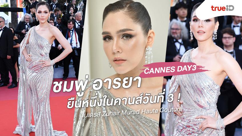 ยืนหนึ่งในคานส์วันที่ 3 ! ชมพู่ อารยา กับลุคสวยแกรม ในเดรส Zuhair Murad Haute Couture