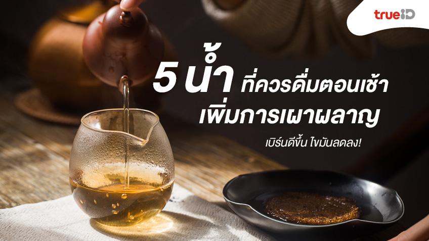 5 น้ำ ที่ควรดื่มตอนเช้า ช่วยเพิ่มการเผาผลาญ เบิร์นดีขึ้น ไขมันลดลง!