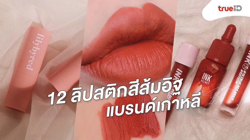 12 ลิปสติกแบรนด์เกาหลี สีส้มอิฐ ส้มอมแดงสวยๆ ไม่มีก็ต้องรีบพรีแล้วล่ะ!