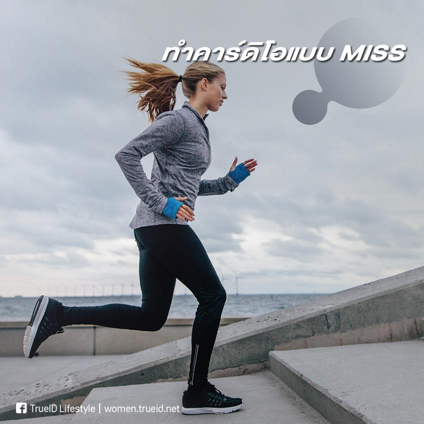 3 ประเภทของคาร์ดิโอ ทำอย่างไรให้ผอมเร็ว ลดน้ำหนักได้ โดยไม่เสียกล้ามเนื้อ