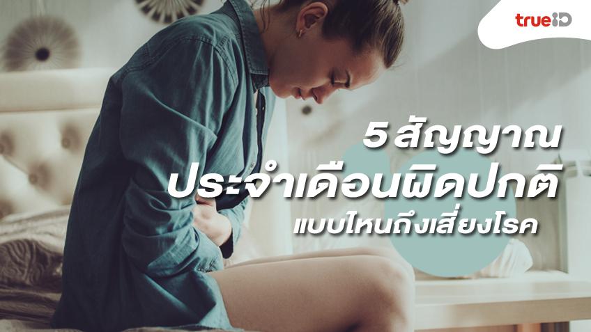5 สัญญาณผิดปกติ จากประจำเดือน มาแบบไหนเสี่ยงโรค